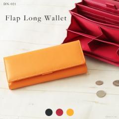 長財布 レディース ロングウォレット フラップ かぶせ 大容量 レザー 多収納 シンプル【DN-021】