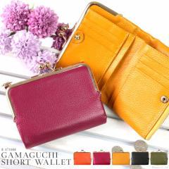 折り財布 レディース がま口 本革 レザー シンプル おしゃれ かわいい 二つ折り ショートウォレット 折財布 【E-171101】