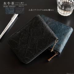 折財布 メンズ ラウンドファスナー ショートウォレット ウォレット 革 レザー パイソン柄 【HAS-11】