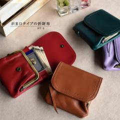 折り財布 レディース 女 女性用 がま口 小さい 薄マチ 財布 折財布 使いやすい財布 ショートウォレット 羊革 【HT-2】mlb