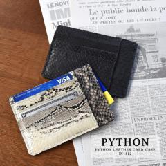 カードケース メンズ 薄マチ ICカード入れ 定期入れ パイソン革 蛇革 革 蛇柄 レザー シック 使いやすい 薄い 【IN-412】mlb