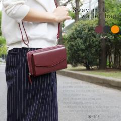 お財布ショルダー シンプル デザイン 使いやすい お財布ポシェット 女性用 長財布 ななめ掛け クラッチ レザー 大容量 IS-205