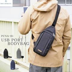 ボディバッグ メンズ 斜めかけ 軽い USBポート付き コンパクト シンプル 縦型バッグ PRO-SPEROTY プロスペリティ【PCNA-01】