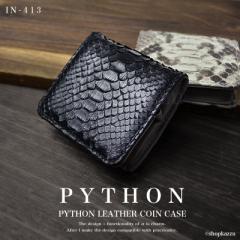 小銭入れ 折り財布 メンズ 蛇革 パイソンレザー ボックス型 二つ折り (2色) 【IN-413】