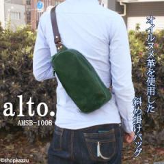 alto. アルト ボディバッグ メンズ レディース 牛革 オイルヌメ革 スマートバック(3色)【AMSB-1008】