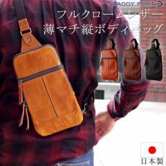 ボディバッグ メンズ シンプルで使いやすい本革薄マチ縦ボディーバッグ BAGGY PORT (バギーポート) (4色)【MTH-3112】
