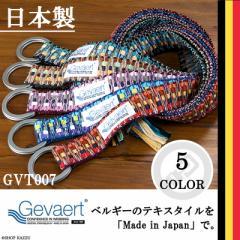 ベルト メンズ レディース カジュアル 日本製 バックル金具 GEVAERT ゲバルト (5色) 【GVT007】【mlb】