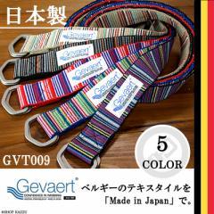 ベルト メンズ レディース カジュアル 日本製 ダブルリング GEVAERT ゲバルト (5色) 【GVT009】【mlb】