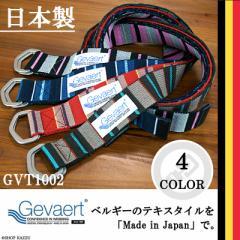 ベルト メンズ レディース カジュアル 日本製 バックル金具 GEVAERT ゲバルト (5色) 【GVT1002】【mlb】