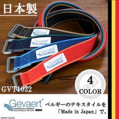 ベルト メンズ レディース カジュアル 日本製 ダブルリング GEVAERT ゲバルト (4色) 【GVT1032】【mlb】