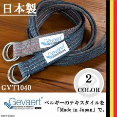 ベルト メンズ レディース カジュアル 日本製 ダブルリング GEVAERT ゲバルト (2色) 【GVT1040】【mlb】