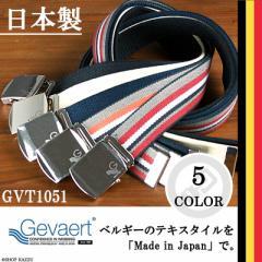 ベルト メンズ レディース カジュアル 日本製 バックル金具 GIベルト GEVAERT ゲバルト (5色) 【GVT1051】【mlb】