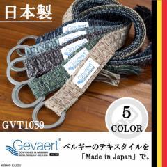 ベルト メンズ レディース カジュアル 日本製 バックル金具 ダブルリング GEVAERT ゲバルト (5色)【GVT1059】【mlb