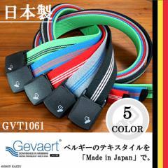 ベルト メンズ レディース カジュアル 日本製 GIベルト ガチャベルト GEVAERT ゲバルト (5色) 【GVT1061】【mlb】