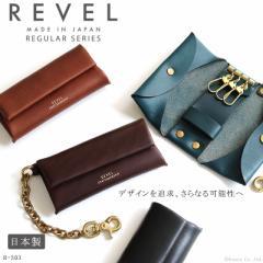 キーケース メンズ チェーン付き 取り付け可 脱着 3連フック 革 本革 日本製 REGULAR エイジング (4色)【RVL-R303】