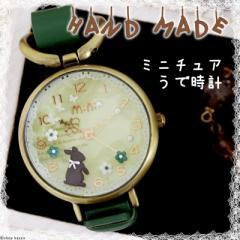 腕時計 レディース 本革ベルト クレイデコウォッチ mini うさぎ 花 アンティーク調 ハンドメイド ウォッチ【MN926】