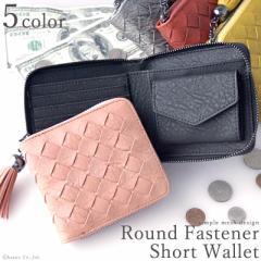 折り財布 レディース シンプル ラウンドファスナー 編み込み メッシュ タッセル 二つ折財布 (5色)【SY-656】