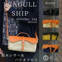 ショルダーバッグ レディース ポシェット 本革 栃木レザー Seagull Ship シーガルシップ SMIC022m