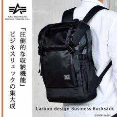 ビジネスリュック メンズ カジュアル カーボンコート 2WAY ビジネスバッグ ALPHA アルファ 【No.0486700】