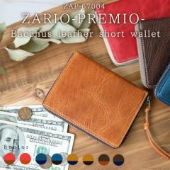 折財布 メンズ レディース 二つ折り財布 短財布 本革 ラウンドファスナー ウォレット ZARIO-PREMIO- ザリオプレミオ 【ZAP-67004】