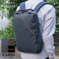 ビジネスリュック ビジネスバッグ A4対応 A4 B4 2way 自立型 通勤 社会人 底鋲 ZARIO ザリオ ZA-1008
