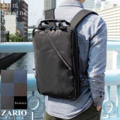 ビジネスリュック ビジネスバッグ A4対応 A4 B4 2way 自立型 通勤 社会人 底鋲 ZARIO ザリオ【ZA-1008】