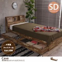 【g128010】【フレームのみ】【セミダブル】 cave ケイブ 寄木柄 ベッド 多機能 収納付き 収納 ライト付き 収納付きベッド セミダブル ヴ