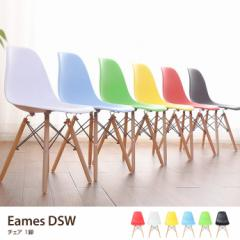 【g8002】チェア チェアー ダイニングチェア デザイナーズ 椅子 イス イームズ EAMES Eames DSW リプロダクト モダン カラフル %off シン