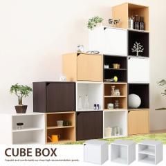 【g11017】キューブボックス 収納  カラーボックス シェルフ A4 本棚 cubebox