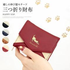 財布 ミニ財布 三つ折り 折り畳み レディース 小銭入れ 小さい財布 コンパクト ネコ 猫 動物【メール便不可】