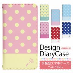 アイフォン6s iPhone6s ケース ベルトなし 手帳型 スマホケース スマホカバー 手帳型ケース スマホ カバー デザインケース 携帯ケース 用