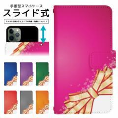 AQUOS sense3 plus SHV46 901SH ケース スライド式 スマホケース 手帳型 手帳型ケース アクオス センス スリー プラス スマホカバー プリ