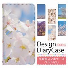アイフォンSE iPhone SE ケース ベルトなし 手帳型 スマホケース スマホカバー 手帳型ケース スマホ カバー デザインケース 携帯ケース