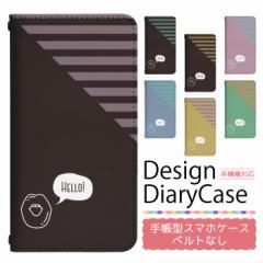 DIGNO G 602KC ケース ベルトなし 手帳型 スマホケース スマホカバー 手帳型ケース スマホ カバー デザインケース 携帯ケース 用 DIGNOG