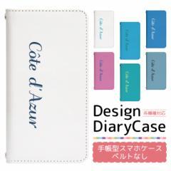 スマホケース 全機種対応 手帳型 ベルトなし 手帳型ケース iPhone 12 12Pro 12mini SE2 Xperia AQUOS Galaxy ケース アイフォン アイホン