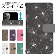 スマホケース 全機種対応 手帳型 スライド式 手帳型ケース iPhone 12 12Pro 12mini SE2 Xperia AQUOS Galaxy ケース アイフォン アイホン