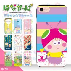 スマホケース 全機種対応 ハードケース iPhone 12 12Pro 12mini SE2 SO-01M SOV41 SOV42 SH-02M Rakuten mini Xperia AQUOS Galaxy ケー