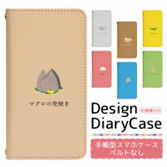アイフォン8 iPhone8 ケース ベルトなし 手帳型 スマホケース スマホカバー 手帳型ケース スマホ カバー デザインケース 携帯ケース 用