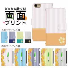 アイフォン8 iPhone8 ケース 手帳型 スマホケース スマホカバー 手帳型ケース スマホ カバー デザインケース 携帯ケース 携帯カバー 両面