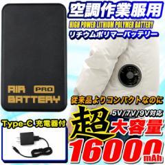 空調バッテリー 6か月保証付 作業服 用 空調バッテリー PRO ハイパワー リチウムポリマー バッテリー 空調作業服 扇風機 ファン 充電器