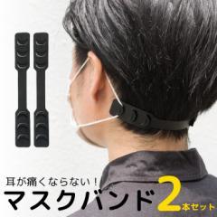 マスクバンド 2本セット マスク用 バンド アタッチメント ストラップ マスク留め 留め具 調整 ごむ マスクひも ヒモ ひも 痛くなりにくい