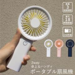 扇風機 扇風機ハンディ 扇風機スリム 扇風機小型 手持ち ファン 小型 ハンディファン おしゃれ 携帯扇風機 ポータブル デスクファン 卓上