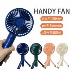 扇風機 扇風機ハンディ 三脚付き 扇風機スリム ファン 小型 ハンディファン おしゃれ 携帯扇風機 ポータブル 扇風機小型 デスクファン 卓
