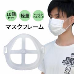 マスクフレーム 10個セット 化粧崩れ 3D マスク フレーム 立体 インナー ブラケット マスクブラケット 肌荒れ 防止 楽 蒸れにくい 夏用