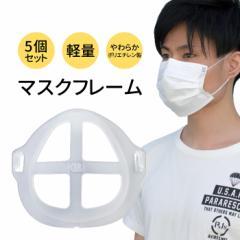 マスクフレーム 5個セット 化粧崩れ 3D マスク フレーム 立体 インナー ブラケット マスクブラケット 肌荒れ 防止 楽 蒸れにくい 夏用 マ