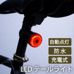 自転車用テールライト テールランプ 自転車 補助灯 USB充電  インテリジェントスマートチップ搭載 シートポスト 取り付け  サドル 取り付