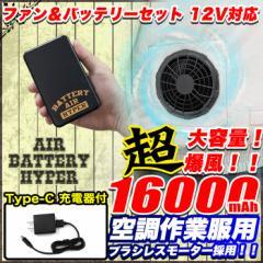 空調作業服 用 ファン バッテリーセット 12V対応 9枚羽 空調ファン 専用ケーブル付き 暑さ対策 熱中症対策 涼しい 夏 エアーファン 屋外