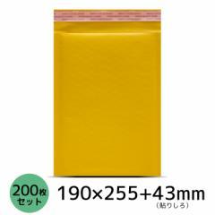 クッション封筒 200枚セット 190×255+43mm エアパッキン付き 封筒 貼りしろ 緩衝材付き セット売り まとめ売り お得セット fj3897-small