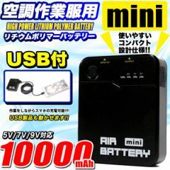 空調バッテリー 6か月保証付 作業服 用 空調バッテリー mini ハイパワー リチウムポリマー バッテリー 空調作業服 扇風機 ファン ★t 充