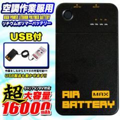 空調バッテリー 6か月保証付 作業服 用 空調バッテリー MAX ハイパワー リチウムポリマー バッテリー 空調作業服 扇風機 ファン 充電器